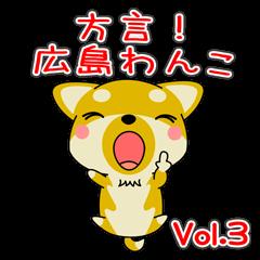 方言! 広島わんこ Vol.3