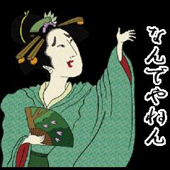 浮世絵2【関西弁】