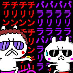 関西弁ちょいワルうさぎ2