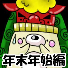 うぃっぐま君~年末年始編~