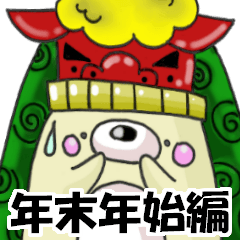 [LINEスタンプ] うぃっぐま君~年末年始編~