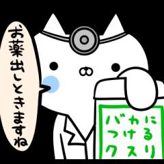 エス猫とエム猫 2