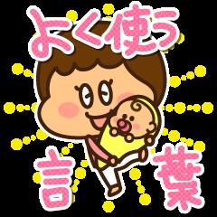 新米ママのるりとベビ2【よく使う言葉編】