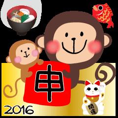 大人のお正月(年賀・申年)セット