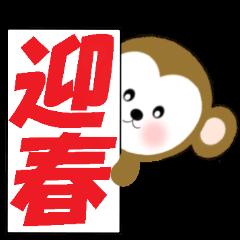 2016 あけおめ おさるちゃん