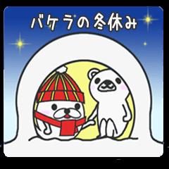 バケラの冬休み