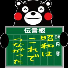 くまモンのスタンプ(懐かしい!伝言板編)
