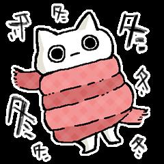 偉大なネコ(偉大な冬休みver)