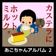 あこちゃんアルバム 2