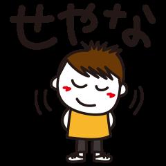 トメ吉2。関西弁。