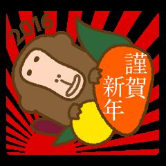 猿の年末年始