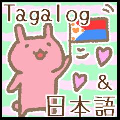 [LINEスタンプ] タガログ語と日本語日常会話2