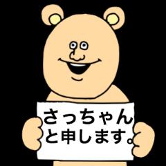 女の子の名前スタンプ(○○ちゃん専用)