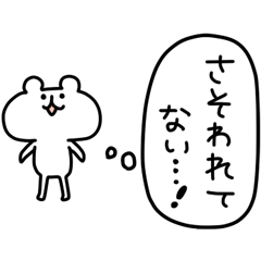 ゆるくま13