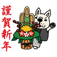 [LINEスタンプ] 年末年始☆挨拶しまくるフレブルちゃん (1)
