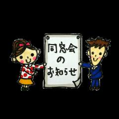 成人式&同窓会専用スタンプ
