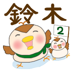 鈴木さん専用のスタンプ2