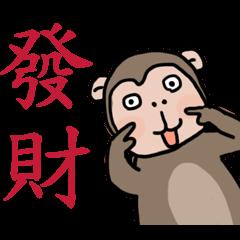 Happy new year (Monkey)