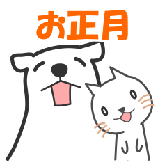 ネコさんと白クマのお正月