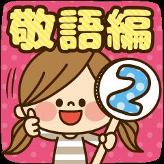 かわいい主婦の1日【敬語編2】