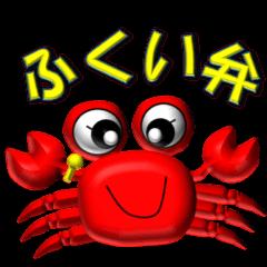 福井弁の蟹ちゃんスタンプ