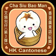 Cha Siu Bao Man 3(Hong Kong Cantonese)
