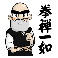 少林寺拳法・宗道臣スタンプ