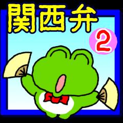 関西弁!カエル(蛙)のスタンプ2