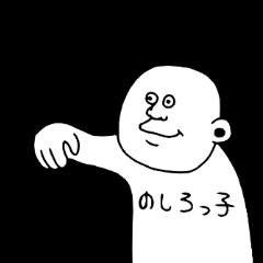 秋田弁 能代スタンプ2