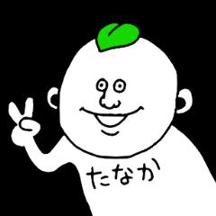 お〜い!田中だよ!