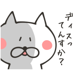 チャラい敬語のネコ