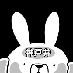 方言うさぎ 神戸弁編